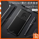 碳纖維紋質感殼 三星 Galaxy S9 S9+ Plus 手機殼保護殼保護套防摔全包邊軟殼防手汗簡約商務款