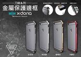 {快速出貨} X-Doria 蘋果IPhone 刀鋒系列金屬保護防摔邊框 IPHONE 6 / 6S PLUS