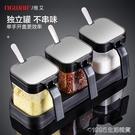 調料盒套裝家用組合裝廚房收納盒罐子調料瓶味精鹽罐調味料調味罐 1995生活雜貨