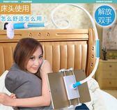懶人支架手機 懶人床頭手機架看電視直播iPad平板床上用萬能通用夾子【夏日清涼好康購】