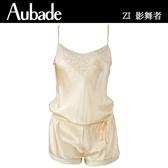 Aubade-影舞者S蠶絲連身衣褲(香檳金)ZI87
