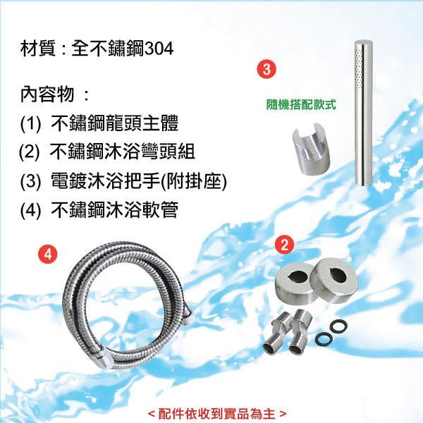 不鏽鋼龍頭系列 SH-3033 不鏽鋼沐浴龍頭組 日本瓷芯 台製《HY生活館》水電材料專賣店