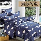 床包 / MIT台灣製造.天鵝絨雙人床包枕套三件組.游泳的魚 / 伊柔寢飾