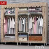 簡易衣柜布藝鋼管加粗加固收納柜子雙人衣櫥布衣柜現代簡約經濟型igo   麥琪精品屋