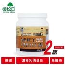 【御松田】乳清蛋白-烏龍茶口味(500g/瓶)-2瓶 現貨免運 運動 健身 愛用 乳清蛋白