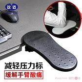 手托架 玖邁辦公手托電腦手托架手臂支架桌用鼠標鍵盤滑鼠延長胳膊墊肘托 潮流
