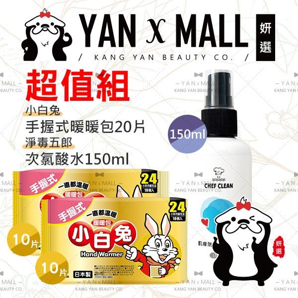 超值組|小白兔 手握式暖暖包20片 + 淨毒五郎 次氯酸水150ml【妍選】