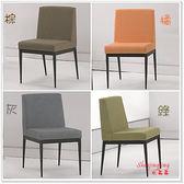 【水晶晶家具/傢俱首選】卡特47*50*81cm黑腳布餐椅~~四色布可供選擇 JF8486-5