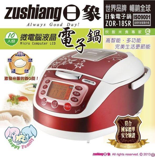 淘禮網 ZOR-18SR 日象 10人份液晶微電腦電子鍋