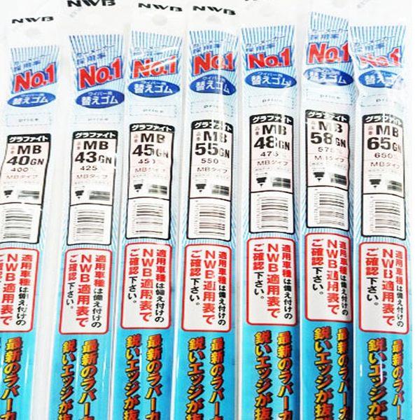 【94bon】日本 NWB 10mm 雨刷替換膠條 雨刷條 23吋575mm MB58GN 日本原裝