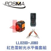 POSMA 紅光雷射水平儀套組LL020D J080