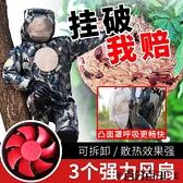 防蜂服 新款防馬蜂服全套連體三風扇胡蜂衣加厚透氣抓金環虎頭蜂爬樹專用 百分百
