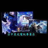 【Deluxe 鐵盒豪華組】PS4 魔物獵人 世界 Iceborne 中文版【本篇+超大型擴充內容】台中星光電玩