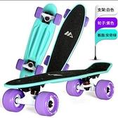 滑板 小魚板香蕉初學者青少年男女生滑板兒童成年人四輪滑板車TW【快速出貨八折搶購】