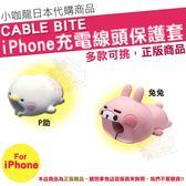 【現貨 日本代購】 Cable Bite 卡娜赫拉 iPhone 傳輸線 張口咬 充電線 防斷保護套 防護套 P助 兔兔