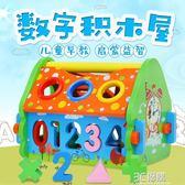 木制玩具益智積木數字拆裝智慧屋幾何形狀認知配對幼兒早教1-3歲 3C優購