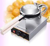 格盾香港雞蛋仔機商用家用蛋仔機電熱雞蛋餅機QQ雞蛋仔機器烤餅機igo 3c優購