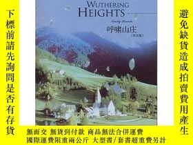 二手書博民逛書店呼嘯山莊-Wuthering罕見Heights(典藏英文原版)Y206073 [英]勃朗特 延邊人民 ISBN