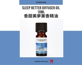 英國Tisserand 香甜美夢薰香精油 Sleep Better 10ML 快速發貨 水養機適用 Morene