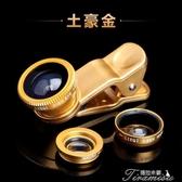 廣角鏡頭-手機通用自拍外置特效自拍鏡頭廣角攝影廣角鏡頭 提拉米蘇
