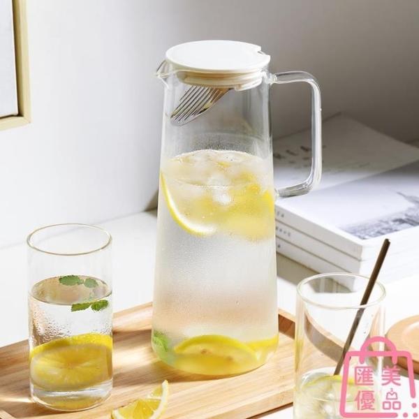 玻璃冷水壺耐熱耐高溫涼白開水杯扎壺大容量涼水瓶泡茶壺【匯美優品】