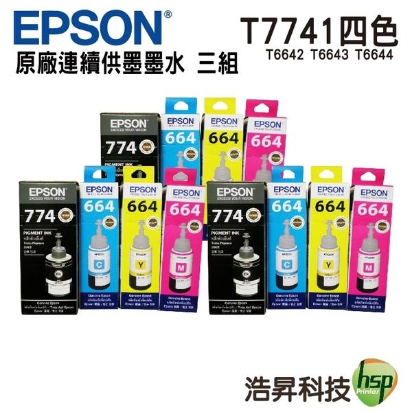 EPSON T774黑+T664彩 四色三組 原廠填充墨水 適用L655 L605 L1455