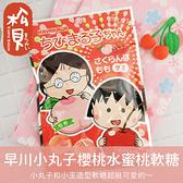 《松貝》早川小丸子櫻桃水蜜桃軟糖40g【4902462007251】cc137