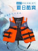 救生衣 雅馬哈成人專業救生衣加大浮力兒童游泳馬甲跨帶浮潛背心成人便攜 莫妮卡小屋YXS