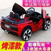 電動跑車 兒童電動汽車四輪雙人帶遙控遙感充電四驅搖擺寶寶跑車T 3色