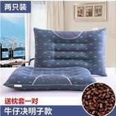 枕頭 決明子枕頭2只裝助眠頸椎一對酒店單人蕎麥殼薰衣草定型枕芯 茱莉亞