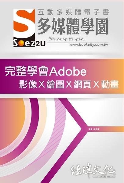 SOEZ2u多媒體學園電子書(完整學會Adobe影像Ⅹ繪圖Ⅹ網頁Ⅹ動畫)