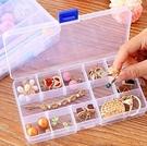 戒指盒 透明塑料收納盒小整理耳釘耳環可拆飾品盒首飾盒子整理盒女多格【快速出貨八折下殺】