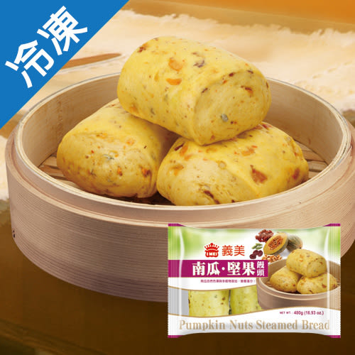 義美南瓜-堅果饅頭480G/包【愛買冷凍】