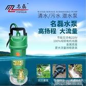 抽水機 家用單相電潛水泵1寸220V抽水機井用農用370W750W澆灌抽水泵  DF 交換禮物