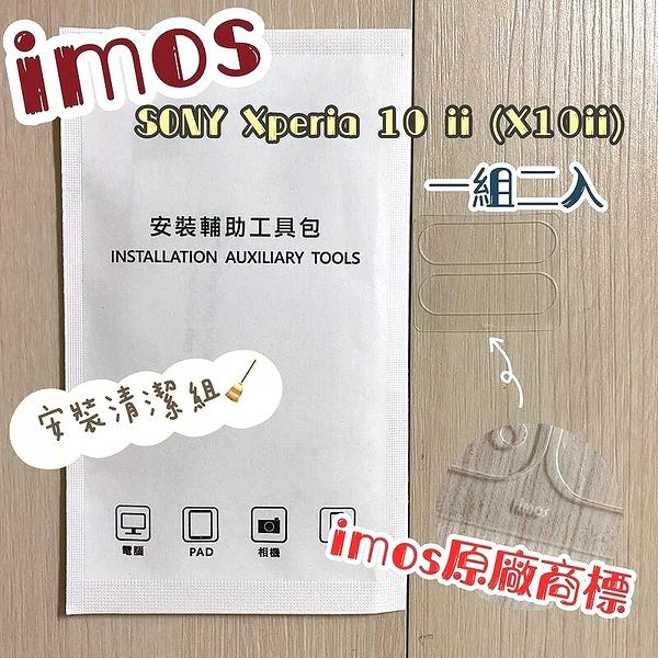 【iMos】3SAS 鏡頭保護貼2入組 附清潔組 SONY Xperia 10 II (6吋) 雷射切割 疏油疏水 鏡頭貼