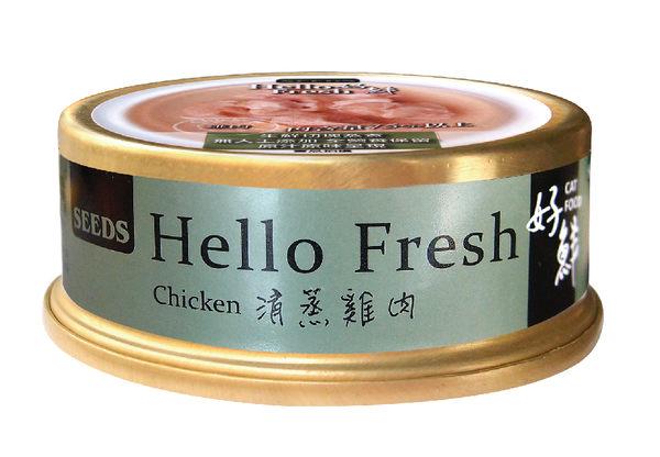 *~寵物FUN城市~* Hello Fresh好鮮原汁湯罐《清蒸雞肉50g》貓罐/湯罐