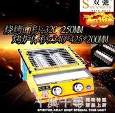 雙馳液化氣環保無煙燒烤爐商用煤氣燃氣燒烤架家用面筋生蠔烤魚機 WD千與千尋