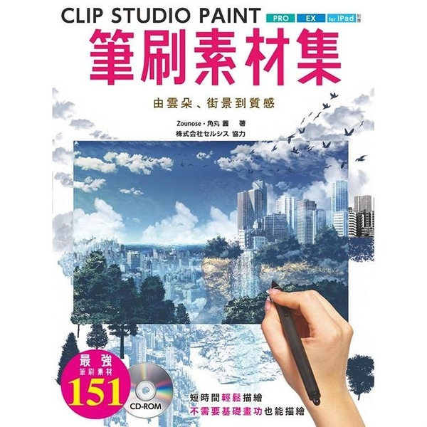 CLIP STUDIO PAINT筆刷素材集:由雲朵、街景到質感