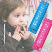 口琴 兒童口琴口哨兒童吹奏樂器小喇叭初學口風琴玩具 ys4624『毛菇小象』