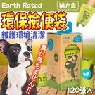 【培菓平價寵物網】加拿大莎賓Earth rated》環保撿便袋補充盒-8捲入(共120張無香便袋)