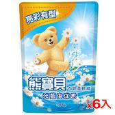 熊寶貝沁藍海洋香補充包1.84L*6入(箱)【愛買】