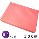 B4影印紙 單面 大紅色影印紙 70磅/...