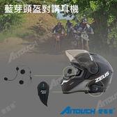 藍芽頭盔對講耳機 愛客星 Aitouch R1
