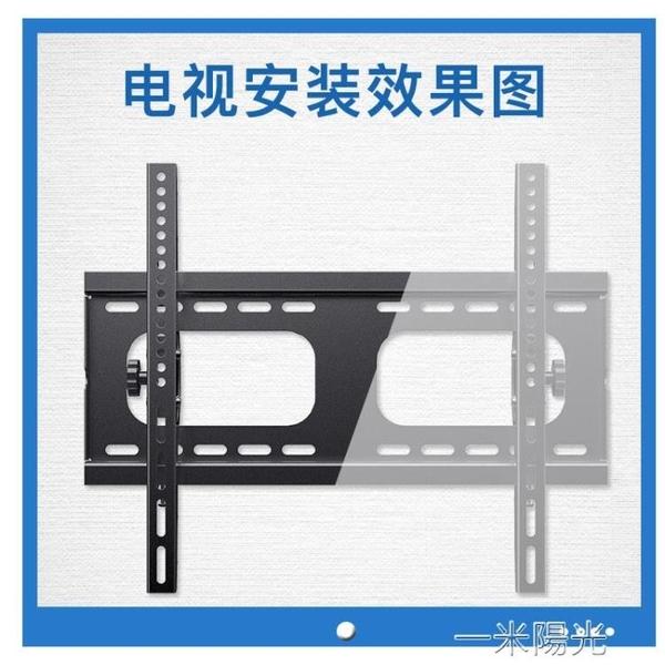 夏普液晶電視機壁掛架子32 40 45 50 55 60 70寸牆壁掛件支架通用 一米陽光