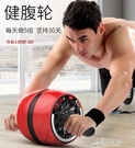 健腹輪回彈輪男士捲腹練滾輪肚子健器材家用收腹滑輪【快速出貨】