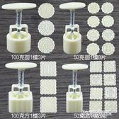 壓花磨具 中秋月餅模具套裝50克100克綠豆糕 手壓卡通糕點冰皮壓花模具家用   傑克型男館