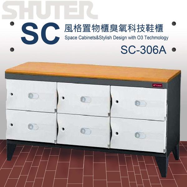 【量販 2臺】樹德 SC風格置物櫃/臭氧科技鞋櫃 SC-306A/收納/櫃子/書櫃/置物箱/鞋架/保險櫃/鎖櫃
