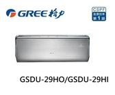 GREE 格力【GSDU-29HI/GSDU-29HO】U尊頂級旗艦 變頻冷暖分離式