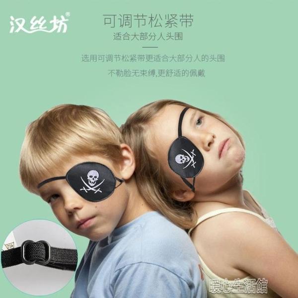 漢絲坊2代兒童獨眼罩女全遮蓋卡通海盜男單眼罩遮光矯正斜視 暖心生活館