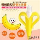 寶寶用品美國嬰兒訓練牙刷純矽膠香蕉造型不含bpa-321寶貝屋
